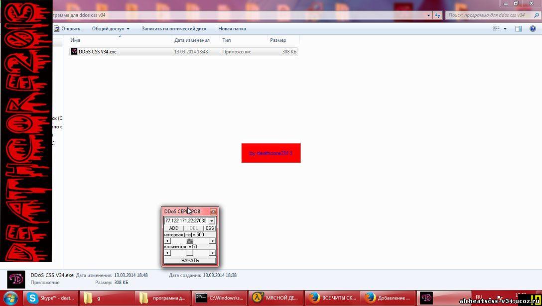Программа серверов для css 34 ip warcraft серверов для 34v в css